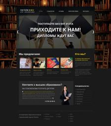 Сайт для ВУЗа