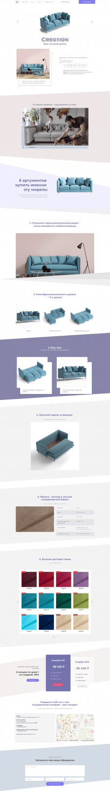shop99.online - лендинг для дивана Creation