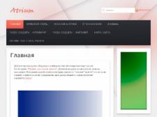 """Сайт """"Atrium- онлайн журнал"""""""