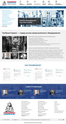 Технопромсервис интернет - каталог на WP