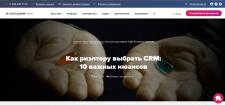 Информационная статья для CRM-системы