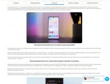 Продающее описание смартфона на рус. и укр. языках