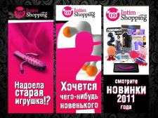 Флеш-баннер магазина Интим-шоппинг