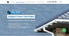 Polivent- Верстка и посадка сайта на CMS WordPress