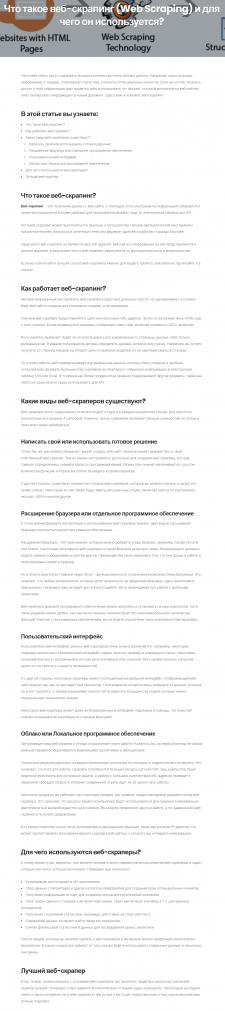 WEB | WebScarpping