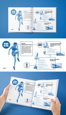 Разворот буклета для онлайн тренировок