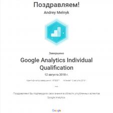 Сертификация по Google Analytics Individual