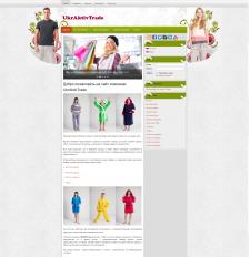 Сайт UkrAktivTrade на WordPress