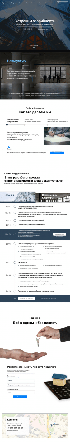 Landing Page для Проектного Бюро