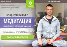 "Настройка рекламы на онлайн-курс ""Мудитация"""