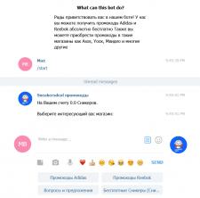 Telegram бот для предоставления промокодов