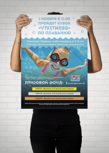 Афиша для соревнований по плаванью
