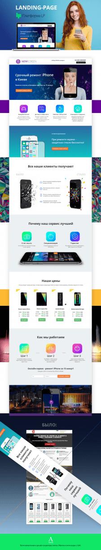 Лендинг-пейдж по ремонту IPhone