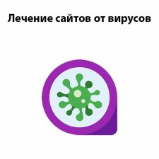 Лечение от вирусов