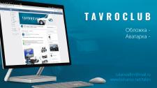 """Дизайн группы Вконтакте """"Tavroclub"""""""