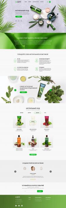 дизайн сайта органической косметики