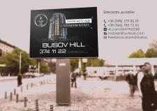 BUSOV HILL скроллер