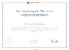 Сертификат Google AdWords по поисковой рекламе