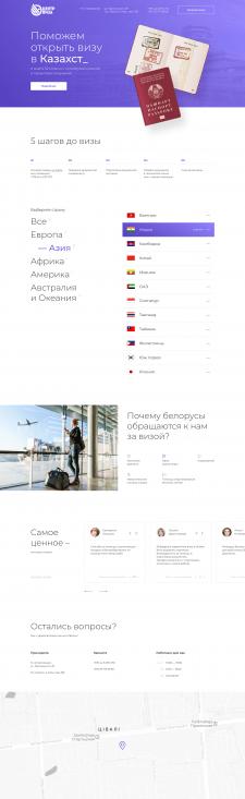 Дизайн сайта визового центра