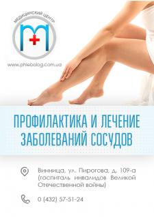 Медичний центр профілактики та лікування судин