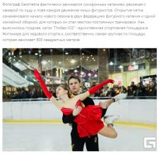 Информационная статья для блога арт-портала Geomet