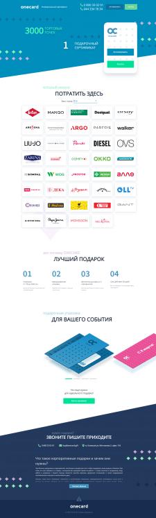 """Веб-сайт """"Onecard"""""""