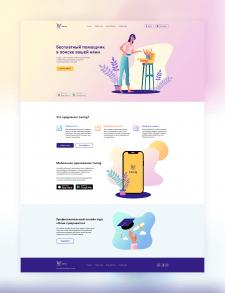 Landing Page для сервиса поиска няни