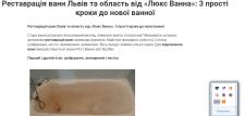Реставрація ванн Львів та область від «Люкс Ванна»