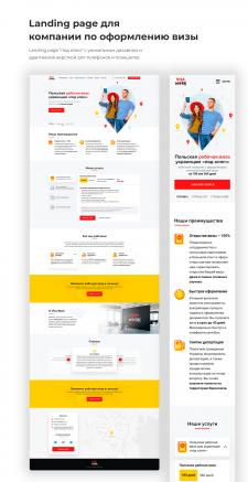 Landing page для компании по оформлению визы