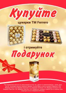 Плакат ТМ_Ferrero