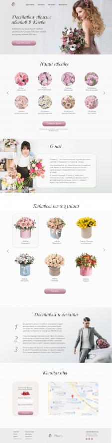 Дизайн сайта по доставке цветов в Киеве
