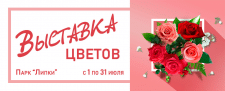 """Баннер-объявление """"Выставка цветов"""""""