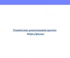 Технические рекомендации проекта GRA.UA