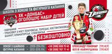 флаер для Х.К. Донбас