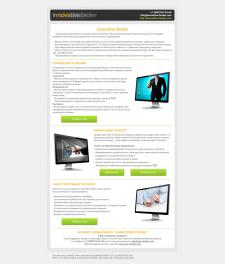 Дизайн и верстка e-mail  рассылки КП