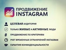 Продвижение и привлечение клиентов в instagram