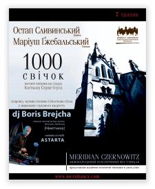 Постер Международного поэтического фестиваля Meridian Czernowitz