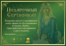 Подарочный сертификат А5