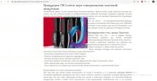 Продукция ТМ Luxton верх совершенства ногтевой инд