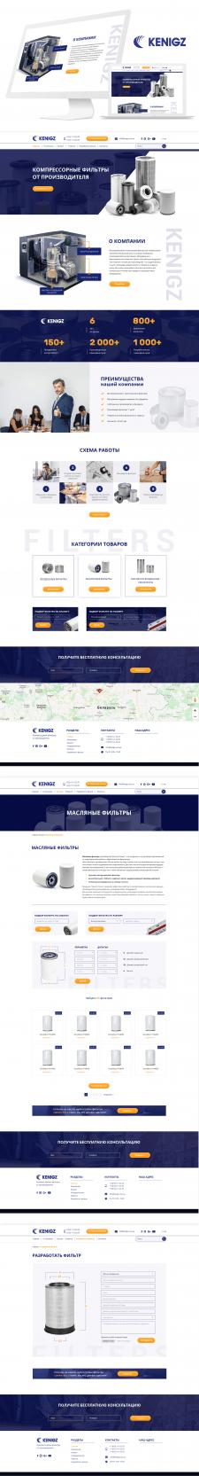 Дизайн сайта для производителя фильтров Kenigz