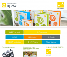 IQ-267!