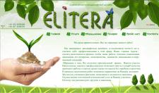 """Сайт компании по озеленению """"Элитера"""""""
