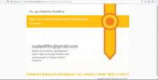 Сертификат Google Analytics для начинающих