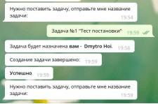 Telegram Bot интеграции с Битрикс 24