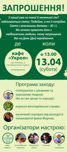 Дизайн запрошення