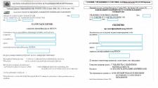 Переклад документів: POL - UKR