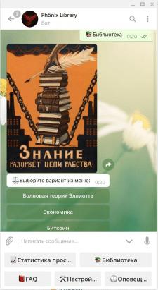 """Телеграмм бот """"Библиотека"""""""