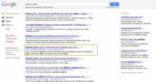 Поисковые системы, Улун