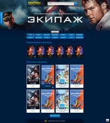 Дизайн сайта КиноПоиск