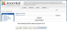 Joomla: загрузчик статей
